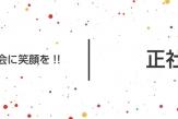 【求人】新規スタッフ募集