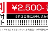 【発表会】早期申込割引制度『早割』スタート!! ※9/30まで