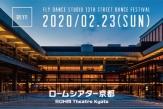 2020/02.23(sun)『DFLY vol.11 in ロームシアター』出演者募集中!!
