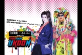 UKOON(DJ KOO+孝藤右近)サポートダンサーオーディション開催決定!!