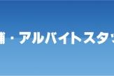 社員候補・アルバイトスタッフ大募集!!