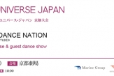 2018 MISS UNIVERSE JAPAN KYOTO meets KYOTO DANCE NATION ※当日プログラム更新