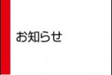 レッスン終了クラスのお知らせ(4月〜)