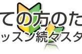 初めての方専用レッスン続々スタート!!