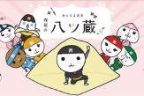 【4/29東寺イベント・サポートダンサー募集】ゆるキャラ「八ツ蔵」と踊ろう!!