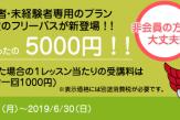 初心者応援!!期間限定プランが新登場!!