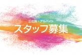 スタッフ募集(正社員・アルバイト)