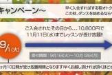 〜秋のご入会キャンペーン〜