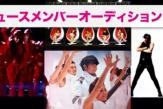 【9/14・21】HARUKA選抜(プロデュース)クラスオーディション開催!!