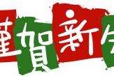 お年玉企画!2014年踊り初めの新春1コインレッスン開催!!