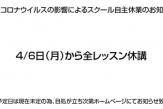 新型コロナウイルスの影響による自主休業のお知らせ(4/6~)