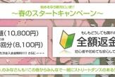 〜春のスタートキャンペーン〜 踊れなかったら全額返金します!!!!!