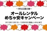 【早いもん勝ち!!】〜オールレンタルめちゃ安キャンペーン〜