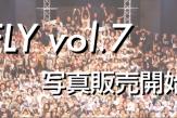 【DFLY vol.7】写真&データ販売開始!!