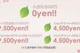 2021年「春の入会金無料キャンペーン!!」