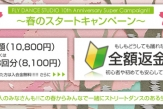 【10周年記念】春のスーパーキャンペーン!! (入会0円・2ヶ月受放題1万円・全額返金保証など!!)