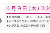 REMON(Z△Z△)アメリカから帰国!4/9(木)からレッスン再開!!