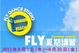 FLYの夏期講習