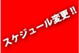 10月1日〜時間・スタジオ変更スケジュール