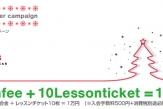 【FLY初】冬のご入会キャンペーン!!