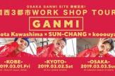 OSAKA GANMI SITE 開催記念 関西3都市WORK SHOP TOUR !! GANMI[Sota Kawashima × SUN-CHANG × kooouya]