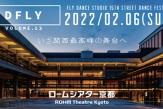 2022/02.06(sun)『DFLY vol.13 in ロームシアター』出演申込受付中!!