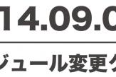 【2014/09〜】スケジュール変更となるクラス