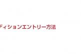 2019/04.27(sat)Beliefスペシャルゲストライブ『UKOON』サポートダンサーオーディション詳細