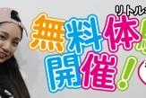 リトルキッズレッスン無料体験会開催!!