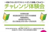 【5月限定】初めての人だけで踊れるレッスン!!『チェレンジ体験会 in 亀岡』