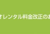 スタジオレンタル料金改正のお知らせ