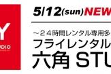 【FLY RENTAL STUDIO】六角スタジオオープン!!