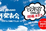 2018年度11周年発表会『DFLY vol.9』出演申込受付中!!