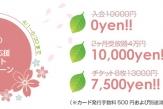 鬼トク!!春のご入会キャンペーン(入会0円・2ヶ月受放題1万円・チケット2倍)