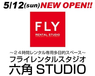【FLY RENTAL STUDIO】5/12(sun)六角スタジオオープン!!
