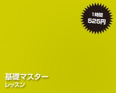 初めてのストリートダンスレッスン「基礎マスターレッスン」※1時間500円(+税)!!