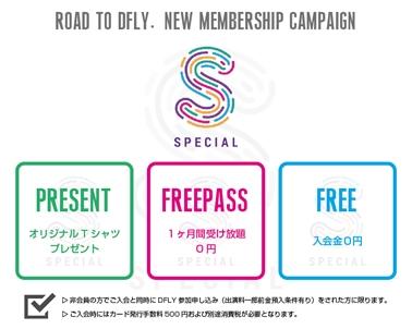 【秋のご入会キャンペーン】前代未聞!?1ヶ月間受け放題0円!!(※条件有)