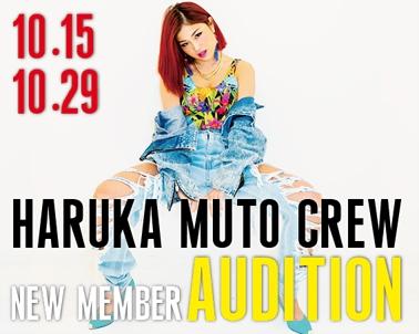 10/15&10/29 《HARUKA MUTOcrew》メンバーオーディション参加予約開始!!