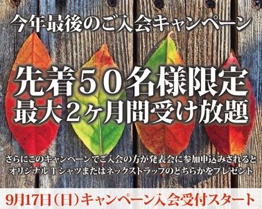 【最大2ヶ月間受け放題】秋のご入会キャンペーン実施!!(9/17スタート)
