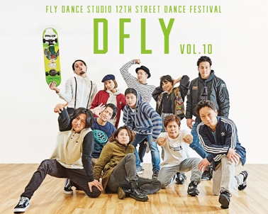 【DFLY vol.10】BodyCarnivalチームスペシャルナンバー出演者募集!!