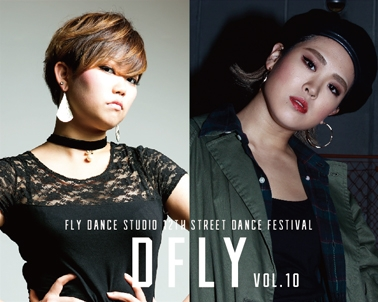 【DFLY vol.10】yuk!&MINE(At●mu!!)スペシャルコラボナンバー出演者募集!!