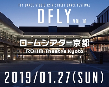 2019/01.27(sun)『DFLY vol.10 in ロームシアター』開催決定!!