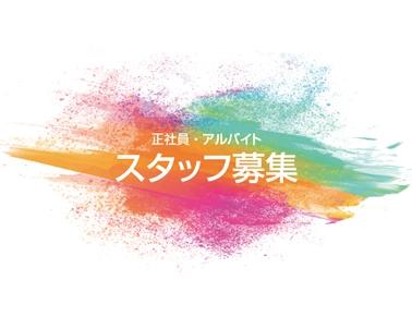 新規スタッフ募集(正社員・フリーター)