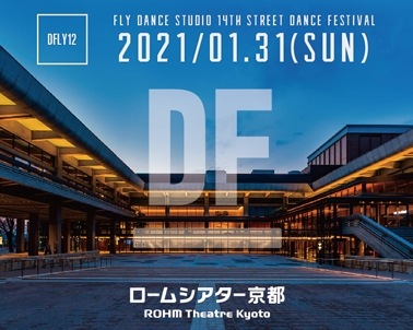 2021/01.31(sun)『DFLY vol.12 in ロームシアター』出演者募集中!!