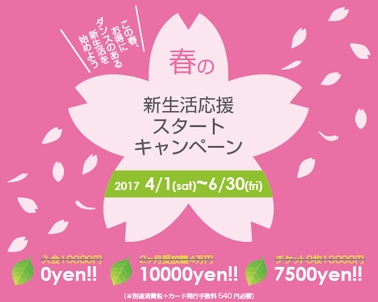春のスタートキャンペーン!! (入会0円・2ヶ月受放題1万円・チケット2倍!!)