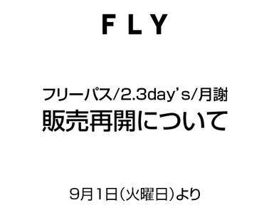 【9/1〜】フリーパス/2.3day's/月謝の販売再開について