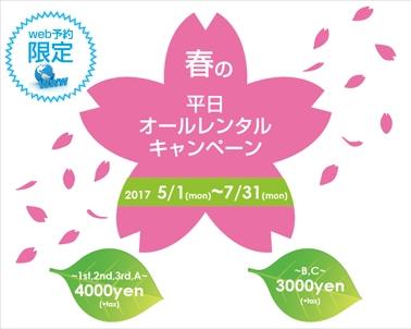 平日限定オールレンタルキャンペーン!!