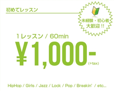 誰でも¥1,000-(+tax)で受講できる初心者大歓迎「初めての〇〇クラス」多数開講中!!