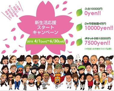 春のスタートキャンペーン実施!! (入会0円・2ヶ月受放題1万円・チケット2倍!!)