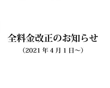 全料金改正のお知らせ(4月1日〜)